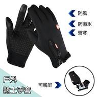 防撥水防風機車手套/可觸屏手套/防風手套