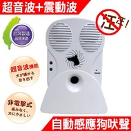 DigiMax UP-17B 【台灣製原廠公司貨】 寵物行為訓練器 非傳統止吠器/止吠項圈 自動感應 超音波/警報音雙模式
