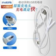 ✼☋♞原裝飛利浦電動牙刷USB充電數據線適HX9340/9350/9352/9362/9360