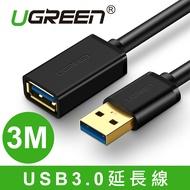 綠聯 3M USB3.0延長線