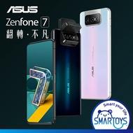 【原廠認證福利品】華碩 ASUS ZenFone 7  6.67吋鏡頭翻轉智慧手機 (8G / 128GB)