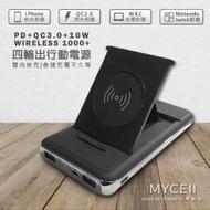 【MYCELL】PD+QC+QI四輸出 10000+支架行動電源(無線快充 支援TypeC、iPhone、Mac、Switch、三星、SONY)