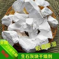 生石灰粉 干燥劑刷墻刷樹 土壤場地魚塘消毒石灰粉殺蟲10斤價