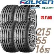 【FALKEN 飛隼】ZIEX ZE914 ECORUN 低油耗環保輪胎_四入組_215/55/16(車麗屋)