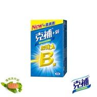 【克補鋅】B群加強錠(30錠/盒)-全新配方 添加葉黃素