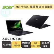ACER宏碁 Aspire 3 A315 57G 51LH 十代i5/MX330獨顯/256G+1TB 超值獨顯雙碟筆電