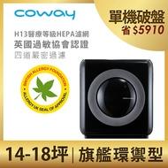 Coway 18坪 旗艦環禦型空氣清淨機AP-1512HH H13醫療級濾網 英國過敏協會認證