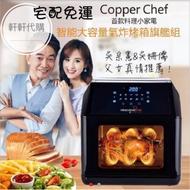 美國Copper Chef 旋轉式全能氣炸烤箱 24小時出貨 宅配免運