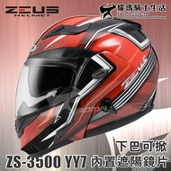 贈雨衣 ZEUS安全帽 ZS-3500 碳纖維 YY7 紅色 下巴可掀全罩帽 內置墨鏡 內鏡 可樂帽 耀瑪騎士機車部品