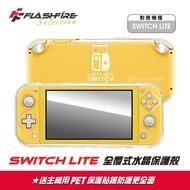 【FlashFire】Switch Lite 副廠全覆式水晶保護殼(保護殼 保護套 水晶殼)
