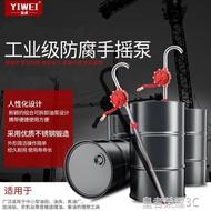 手搖油泵加油器化工泵手動油抽子抽油器抽機油吸油器鋁合金不銹鋼YTL Glory
