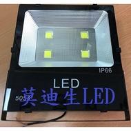LED投射燈 200W 黑金剛 集成晶片型 全電壓 晶芯台灣 正白暖白光 【防水等級IP66】