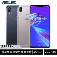 ASUS ZenFone Max M2 ZB633KL (4G/64G) 景深雙鏡頭電力怪獸手機 [ee7-1]
