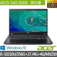 【Acer 宏碁】特仕版A515-54G-55D8 沉穩黑(i5-10210U/4G/256G SSD/MX250獨顯+4GB+1TB HDD含安裝)