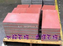 【唐先生拍賣網】平板磚 長石板 步道磚水泥板地磚*植草磚 空心磚連鎖磚 鵝卵石塊修繕