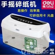 台灣現貨 碎紙機得力9935迷你辦公家用碎紙機手搖式手動小型紙張粉碎機條狀保密 新年鉅惠