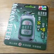 【雍容華貴】快速出貨~現貨!金牌台灣啤酒造型悠遊卡/3D造型卡/交通卡/捷運卡/儲値卡/鑰匙圈,3D款讀卡感應會發亮喔~