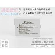 Canon LP-E8 原廠電池 裸裝 LC-E8C充電器電池 EOS 550D 600D 650D 700D 樂福數位