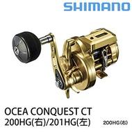 漁拓釣具 SHIMANO 18 OCEA CONQUEST CT 201PG/201HG (捲線器)
