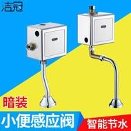 衛生間小便感應沖水器 小便斗沖洗閥 暗裝全自動紅外線廁所沖水閥
