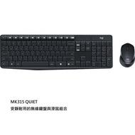 新風尚潮流 【MK315】 羅技 QUIET 安靜耐用 無線 鍵盤 與 滑鼠 組合