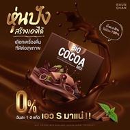 Bio Cocoa Detox โกโก้ ดีท็อกซ์ 3 in 1 อร่อย ทานง่าย ไม่มีน้ำตาล 0 แคลอรี่