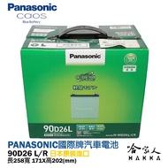 Panasonic 藍電池 國際牌 90D26L 【日本原裝好禮四選一】 80D26L 升級 outlander 哈家人