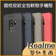Realme 6 6i Realme  C3 Realme  X3  X50 質感荔枝紋 全包邊防摔軟殼 防滑手機殼 鏡頭保護 防刮保護殼