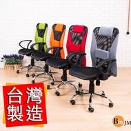 《BuyJM》加恩全網護腰鐵腳PU輪辦公椅/電腦椅/3色
