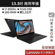 Lenovo 聯想 ThinkPad X390 20Q0CTO3WW 13.3吋 筆電 i7/512G 黑 贈原廠包