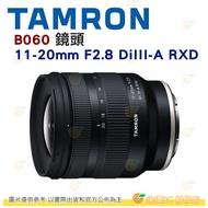 預購 騰龍 TAMRON B060 11-20mm F2.8 DiIII-A RXD 廣角鏡頭 俊毅公司貨 11-20 Sony E 用