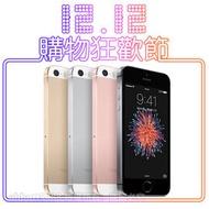 雙12特價中 Apple iPhone SE 16G(送鋼化膜+空壓殼) 1200萬 4G上網 另有64g 福利機