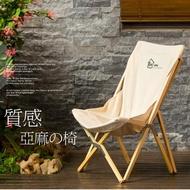 【Ashley House】手工梣木蝴蝶椅/戶外露營椅/折疊椅/休閒椅(台灣製造)