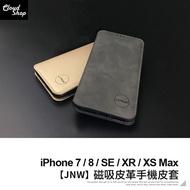 JNW磁吸皮革手機皮套 適用iPhone7 iPhone8 SE iPhone XR XS Max 保護套 保護殼