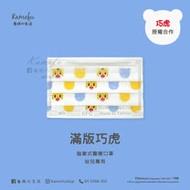 【東野】幼幼醫療口罩10入 巧虎授權 滿版巧虎 (台灣製/雙鋼印)