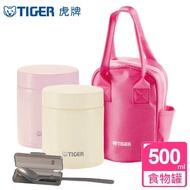 【TIGER虎牌】不鏽鋼真空燜燒罐_食物罐 500ml(MCJ-A050)
