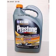 ⁂油什麼⁂ PRESTONE 百適通 水箱精 AF2100 AF2033 AF850 AF888 33% 100% 50