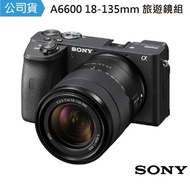 【SONY 索尼】A6600 18-135mm 旅遊鏡組 ILCE-6600M(公司貨)