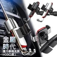 Baseus倍思 金屬時代CD口 安裝車用支架 重力支架手機導航