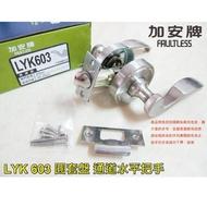 【加安牌】水平把手 LYK603 + 輔助鎖 D261 鋁 硫化銅門 防盜紗門 大門(60 mm、扁平鎖匙、銀色)