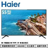 送高畫質行車記錄器【Haier 海爾】55吋真4K HDR無線鏡射液晶電視LE55B9600U/55B9600U