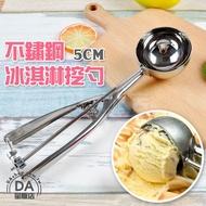 5cm 不鏽鋼 冰淇淋勺 挖球器 挖勺 水果 霜淇淋(V50-2032)
