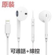 原廠扁口 iphone7 8 x Lightning 耳機 Iphone 8 i7 i8 apple 蘋果 入耳式耳機