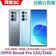 OPPO Reno6 PRO 5G手機 (12G+256G)【送 空壓殼+玻璃貼+藍牙自拍棒+快充線】