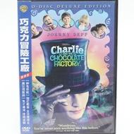 巧克力冒險工廠 DVD雙碟版 強尼戴普 提姆波頓執導591100000380再生工場YR1910 03