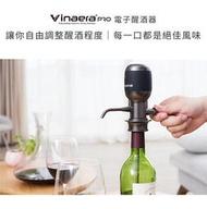 Vinaera PRO(V2)全球首創可調節式電子醒酒器 紅酒 洋酒 啤酒 調酒器 原廠公司貨 【露戰隊】
