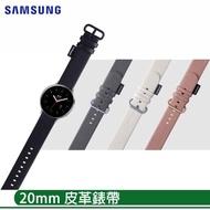【SAMSUNG 三星】Galaxy Watch Active2 Braloba Technogel 皮革錶帶 20mm