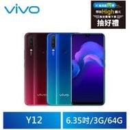 VIVO Y12 3GB /64GB 6.35 吋螢幕八核雙卡AI三鏡頭智慧手機- 送Type-C 1M充電傳輸線!!!