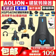 aolion正品 ps4 switch ns xbox one x鍵鼠轉換器滑鼠鍵盤轉接器