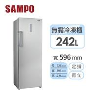 聲寶 242公升直立式冷凍櫃 SRF-250F免費標準安裝定位